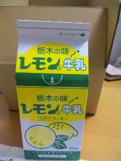 レモンの味